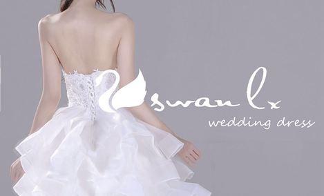 swanlx婚纱礼服会馆