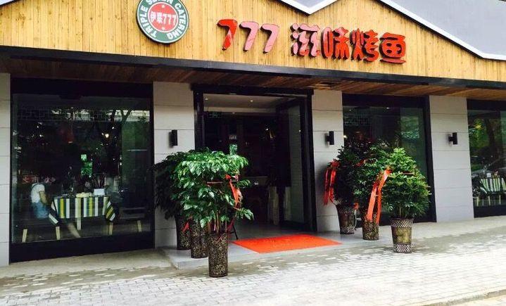 777滋味烤鱼(西固店)