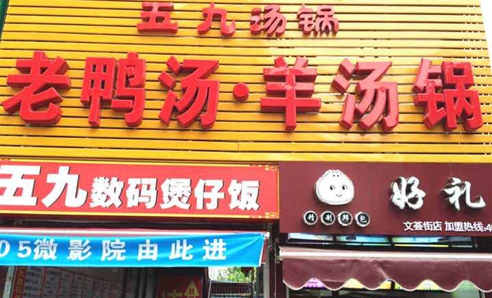 五九汤锅店