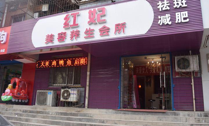 红妃美容养生会所(永安街店)