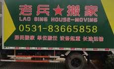 济南市章丘区老兵搬家服务中心