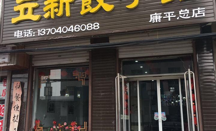 立新饺子馆