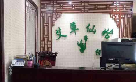 艾草仙姑养生馆(新马路店)