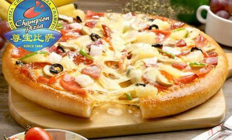 尊宝披萨(0769家园店)