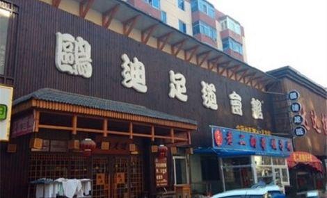 鸥迪良子(天龙家园店)