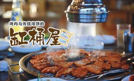 缸桶屋韩国烤肉(韩国城店)
