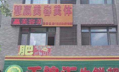 慧赢美容美体(百合店)