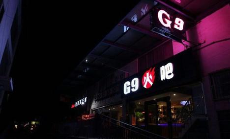 G9火吧量贩KTV