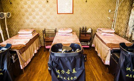 汉方古姜头疗会馆