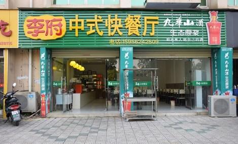 瑶芳祛痘祛斑(王庄店)