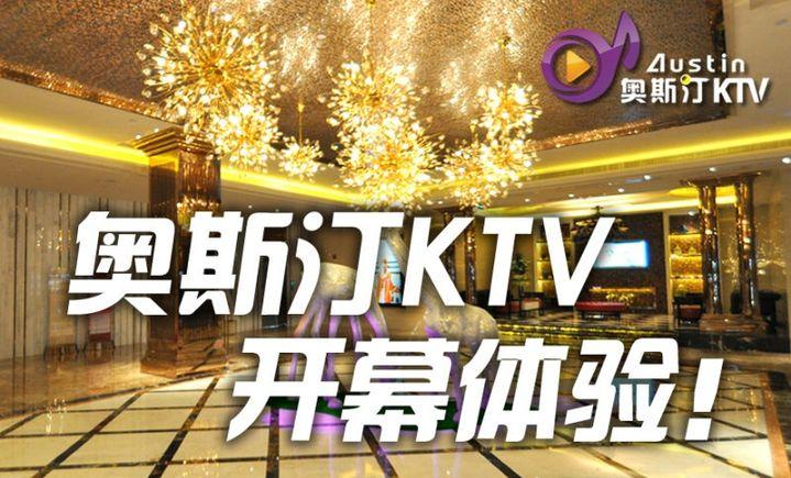 奥斯汀KTV - 大图