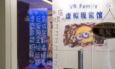 VRFamily虚拟现实馆