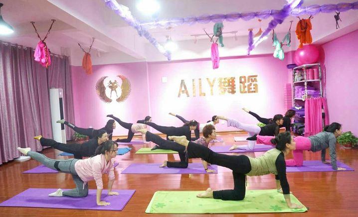 艾莉舞蹈瑜伽健身