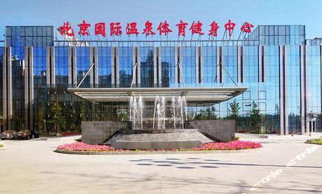 北京国际温泉酒店