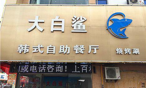 大白鲨韩式自助餐厅