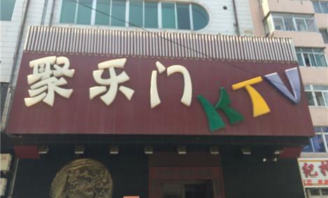 聚乐门KTV