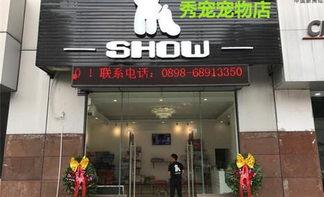 show秀宠宠物店