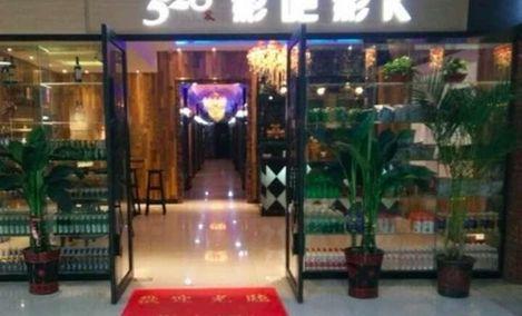 520KTV影吧(大学城店)