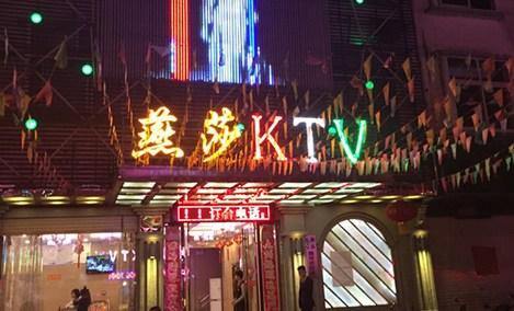燕莎KTV