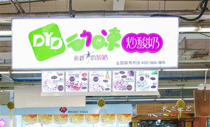 动e冻炒酸奶