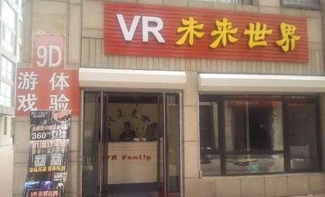 VR未来世界(安盛店)