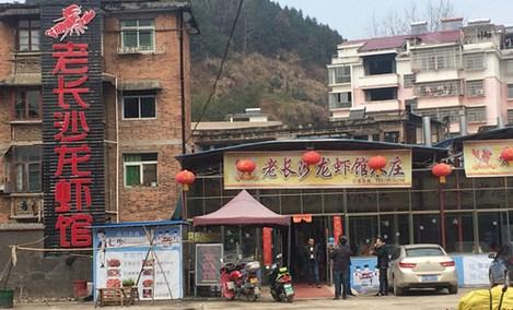老长沙龙虾馆