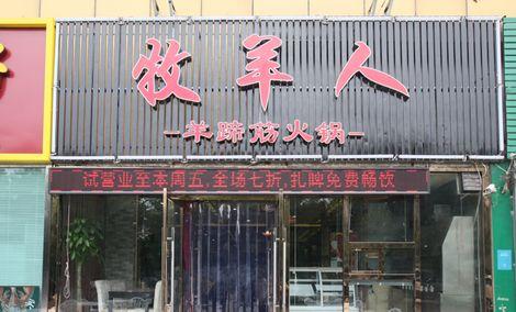 牧羊人羊蹄筋火锅(回龙观东大街店)