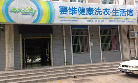 赛维健康洗衣生活馆(西苑小区店)