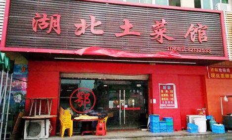 湖北土菜馆(塘厦店)