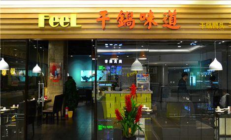 干锅味道(衡百国际店)