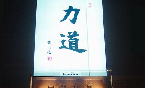 力道中医按摩(龙禧苑三区店)