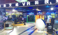 魔法艾威ARVR科技乐园(万达广场店)