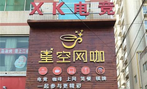 星空网咖(马家湾店)