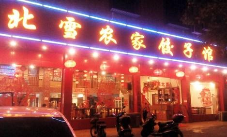 北雪农家饺子馆
