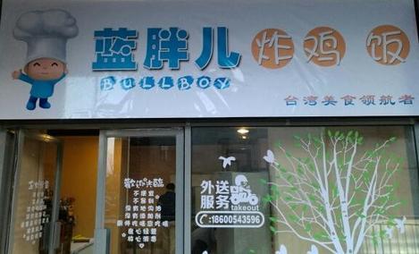 蓝胖儿炸鸡饭(国美店)