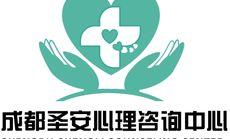 成都圣安心理咨询中心