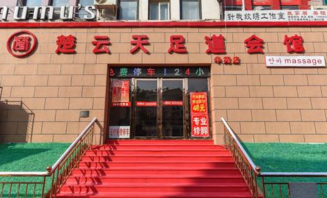 楚云天足道会馆
