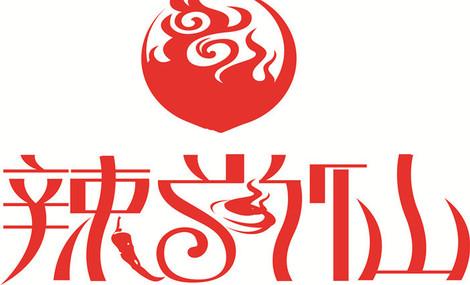 辣尚仙焖锅(溧水店)