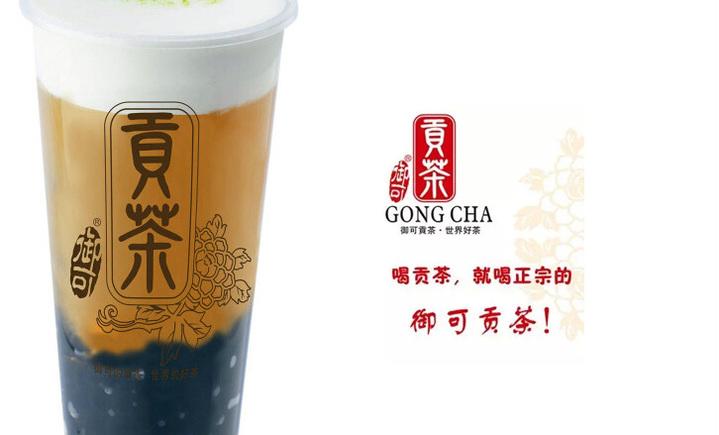 贡茶(金竹店)
