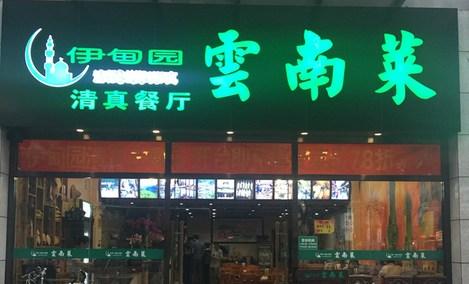 伊甸园云南菜(上梅林店)