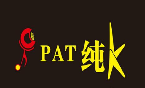 PAT纯k量贩式KTV