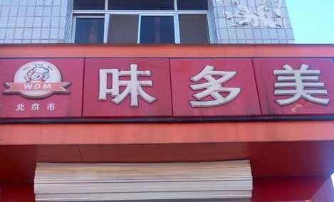 味多美(南关街店)