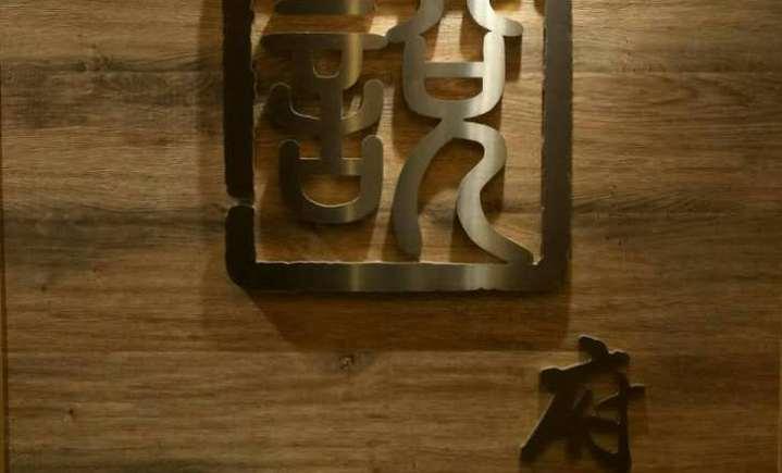 丝竹悦府 - 大图