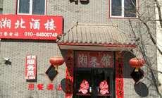 湘北酒楼3人餐