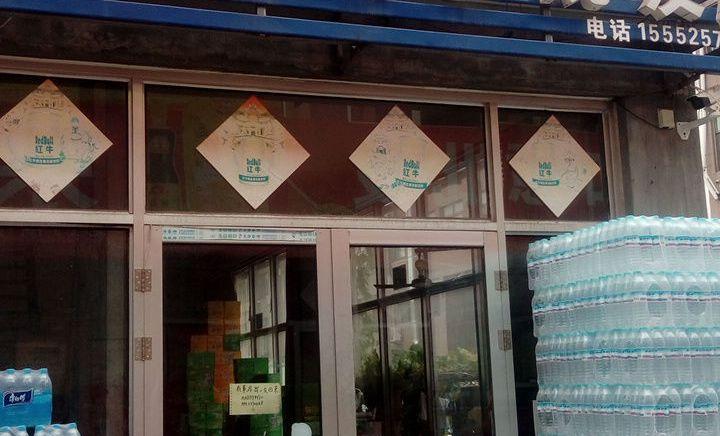 永旺酒水批发超市