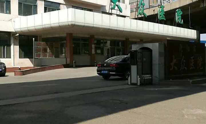 沈阳市大众医院
