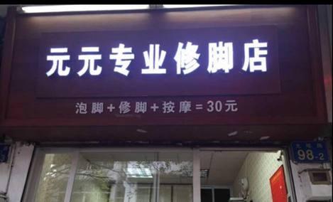 元元专业修脚店