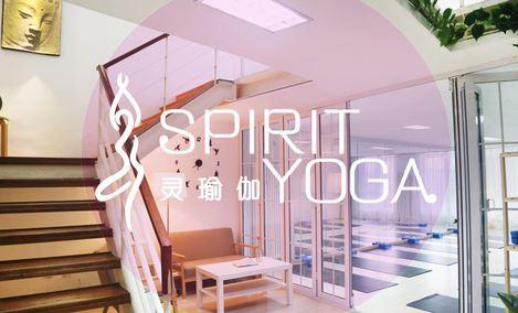 【2店通用】灵瑜伽