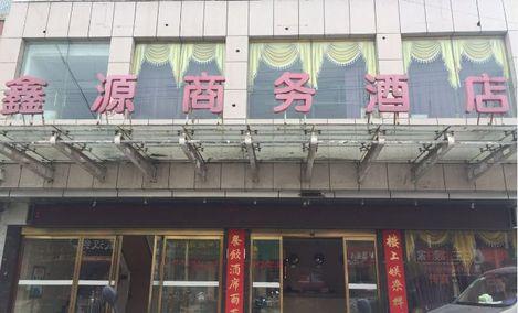 鑫源商务酒店