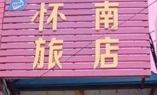 怀南旅店标间大床间